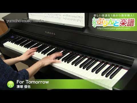 For Tomorrow / 清塚 信也 : ピアノ(ソロ) / 上級
