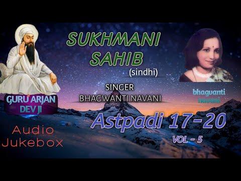 Sukhmani sahib in sindhi - Bhagwanti Nawani Astpadi 17-20