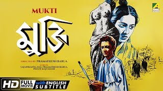Mukti | মুক্তি | Bengali Movie | English Subtitle | Kanan Devi