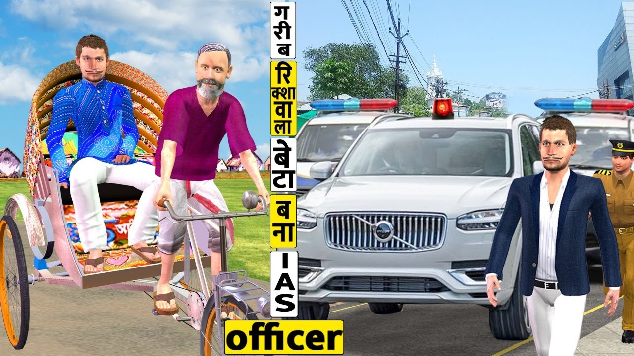 गरिब रिक्शा वाला कलेक्टर Garib Rickshaw Wala Bana Amir Collector Comedy Video हिंदी Hindi Kahaniya