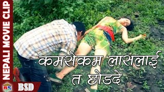 कमसेकम लासलाई त छोडदे  || Nepali Movie Clip || The Last Kiss