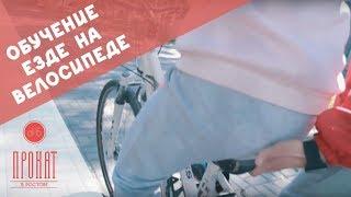 Обучение езде на велосипеде за час !