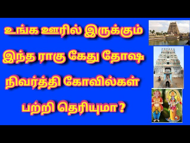 உங்க ஊரில் இருக்கும் இந்த ராகு கேது தோஷ நிவர்த்தி கோவில்கள் பற்றி தெரியுமா ?