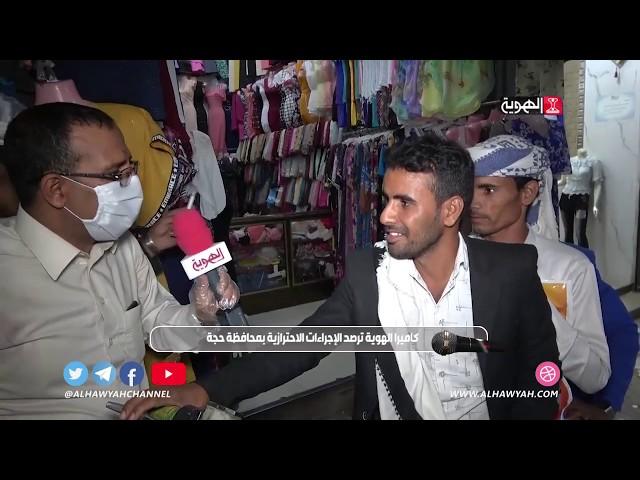 كاميرا الهوية | ترصد الاجراءات الاحترازية لمواجهة كورونا بمحافظة حجة | ناصر الدبا