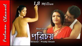 Porichoy # পরিচয় # Short Fiction film # Full Movie # Self respect over poverty # Bengali # Feelmon