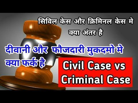 सिविल केस और क्रिमिनल केस मे क्या अंतर है | Civil Suit and Criminal Suit Difference