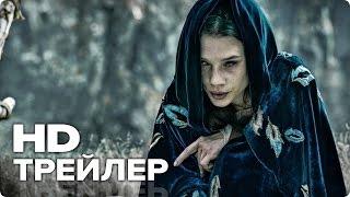 Меч короля Артура — Первый Русский трейлер (2017) [HD] | Боевик (16+) Чарли Ханнэм | Кино Трейлеры