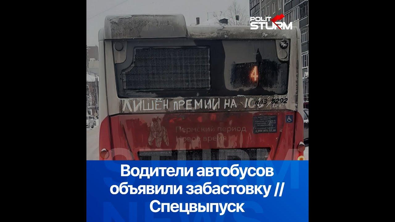 В Перми водители автобусов объявили забастовку