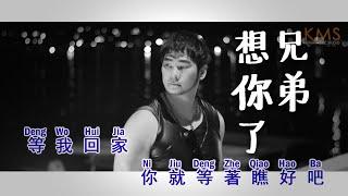 兄弟想你了 Xiong Di Xiang Ni Le (Missing You Brother) by Kevin Chensing 林义铠 (Album Vol.4)