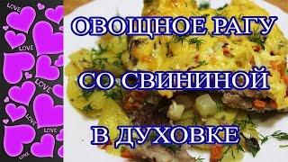 ОВОЩНОЕ РАГУ С МЯСОМ В ДУХОВКЕ! Простой рецепт овощного рагу с мясом и картошкой в духовке!