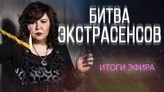Битва экстрасенсов 17 сезон 12 серия 19 ноября (ИТОГИ)