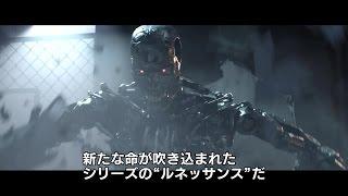 映画『ターミネーター:新起動/ジェニシス』予告編 監督:アラン・テイ...