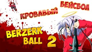 Кровавый бейсбол ( Berzerk Ball 2) лучшие игры