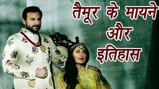 Taimur Ali Khan Pataudi: Here's the meaning of Kareena Kapoor's baby name | FilmiBeat
