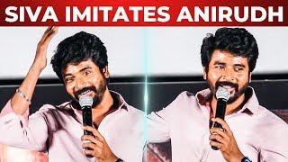 FULL HD: SivaKarthikeyan Imitates Anirudh | Kanaa Audio Launch | KS 28