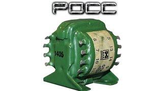 Трансформатор ТА147-220-400(Более подробная информация - http://ross.com.ru/transformatory Трансформатор ТА147-220-400 -- это малогабаритный анодный трансф..., 2014-06-23T08:57:03.000Z)