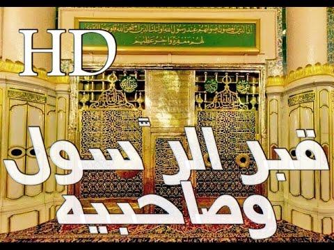 زيارتي لقبر رسول الله و قبري أبو بكر وعمر و الروضة الشريفة Youtube