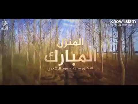 وقل رب أنزلني منزلا مباركا وأنت خير المنزلين Youtube