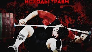ИСХОДЫ в силовом спорте (Травмы и трагедии)