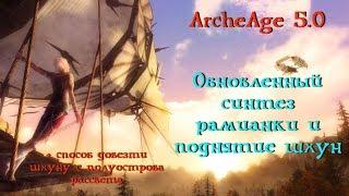 ArcheAge 5.0. Обновленный синтез рамианки и поднятие шхун. Учимся грузиться с полуострова.