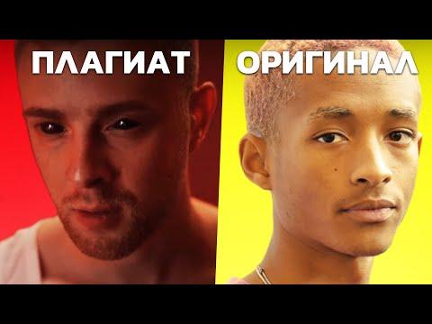 Егор Крид - Грехи | ПЛАГИАТ О КОТОРОМ ТЫ НЕ ДОГАДЫВАЛСЯ