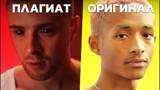 Егор Крид - Грехи   ПЛАГИАТ О КОТОРОМ ТЫ НЕ ДОГАДЫВАЛСЯ