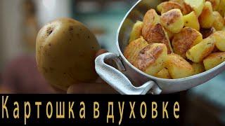 НЕЖНЕЙШАЯ с КОРОЧКОЙ картошка в духовке