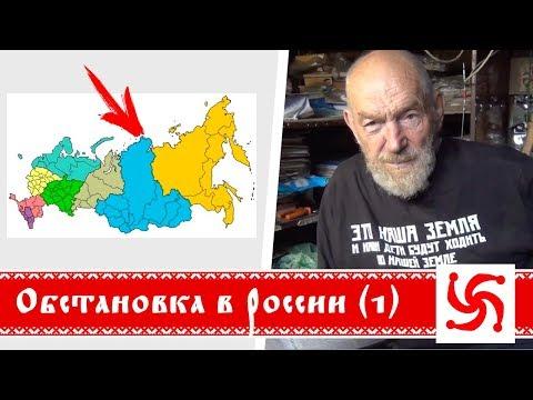 Обстановка в России.