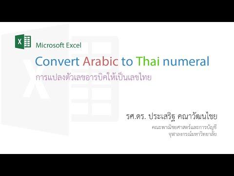 สอน Excel: การแปลงเลขอารบิคให้เป็นเลขไทย และเลขไทยเป็นอารบิค (convert Arabic to Thai numerals)