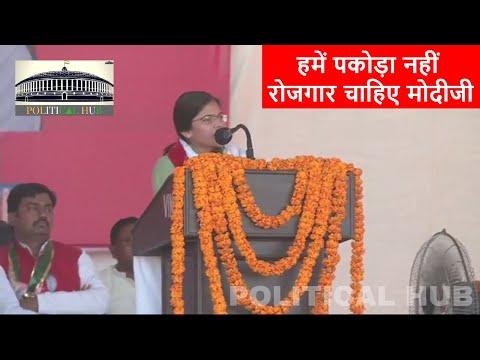 Richa Singh Firing Speech in Phulpur, Allahabad