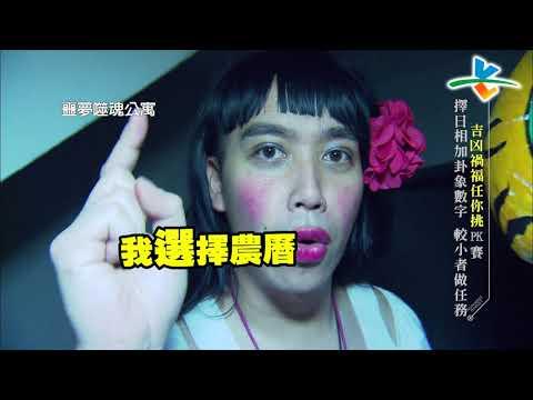 【完整版】逃跑吧好兄弟 - 【噩夢噬魂公寓】 20180720/#8-11