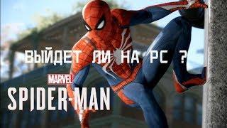 Spider Man 2018 на ПК