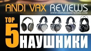 aNDI VAX REVIEWS 013 - TOP 5 Наушники