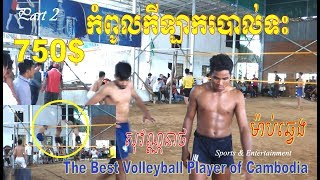 (Part 2) 750$ Top Player Volleyball best Match On July 2018 || Sovanneth, Mab Team Vs Angkrak Team