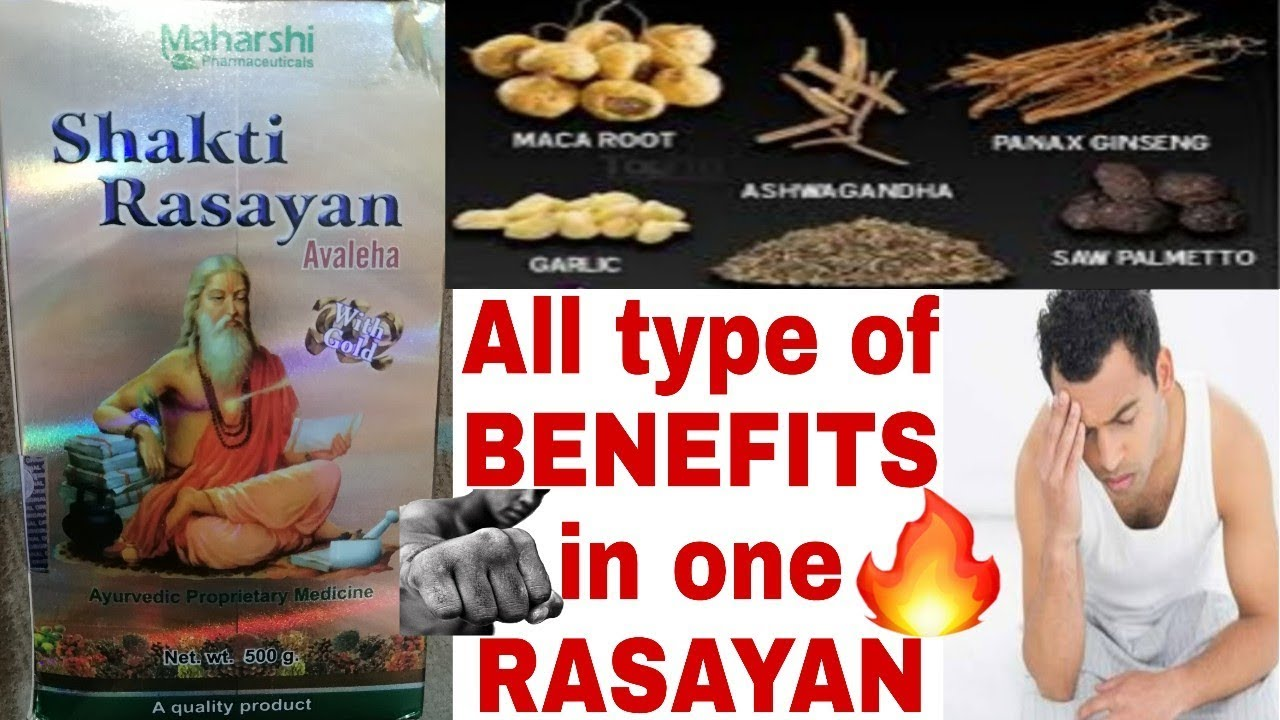 All type of BENEFITS in one RASAYAN | आयुर्वेदिक चमत्कारी औषधि | 🔥🔥🔥SHAKTI RASAYAN AVALEHA🔥🔥🔥