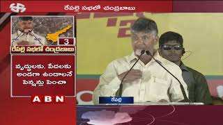 AP CM Chandrababu Naidu Speech In Repalle Public Meeting | Part 2 | ABN Telugu