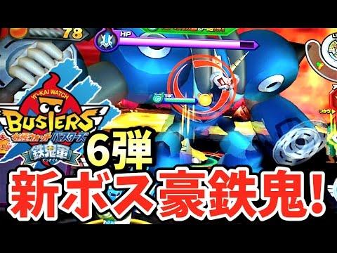 新ボス「氷鬼」出現!!【妖怪ウォッチバスターズ鉄鬼軍2弾】氷の世界でタロニャントリオ滑りまくりw Yo-kai Watch