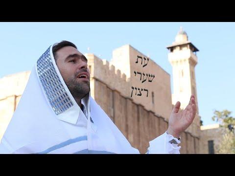 Moshe Barsheshet - Et Sha'arei Ratzon   משה ברששת - עת שערי רצון
