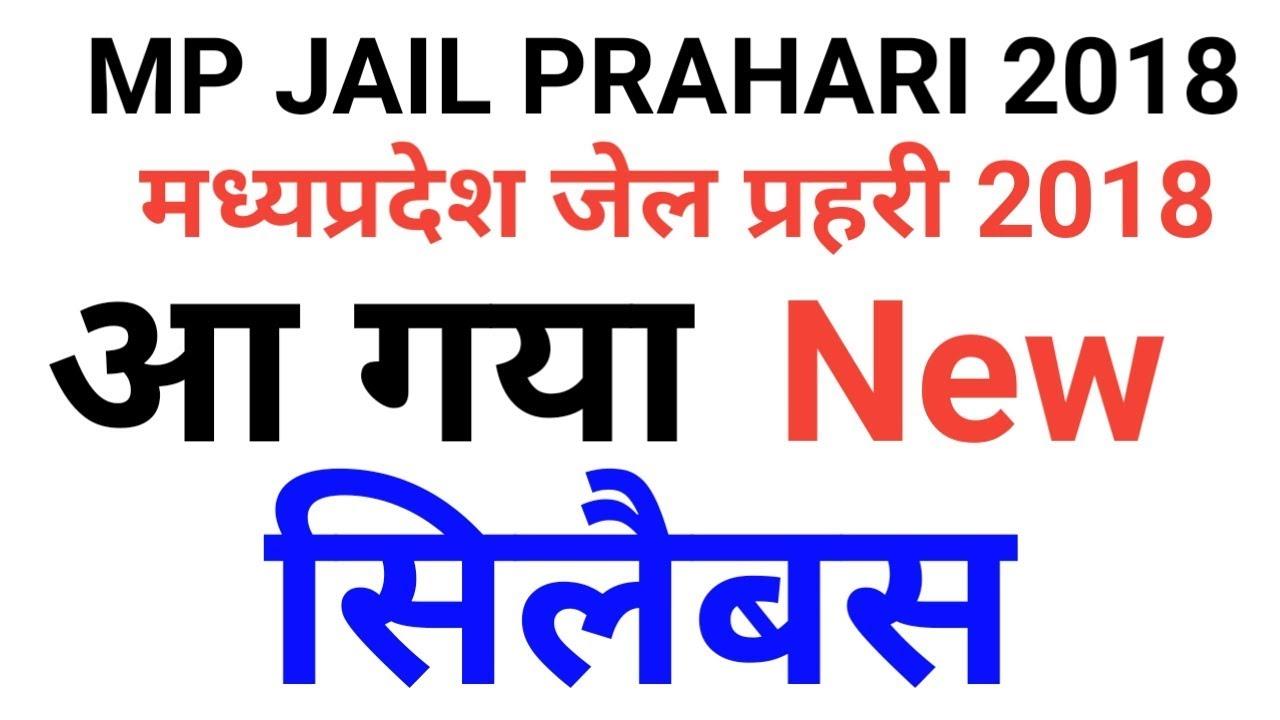 Rajasthan Jail Prahari Syllabus 2015 Pdf