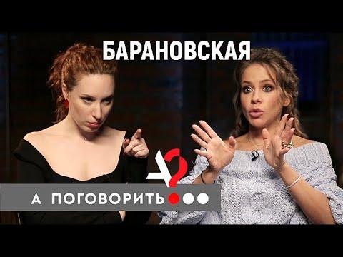 """Юлия Барановская: Аршавин, Галкин, Гордон, Туриченко и другие """"её мужчины"""" // А поговорить?..."""