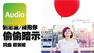 劉思涵 feat.曾昱嘉《偷偷暗示》Official Audio