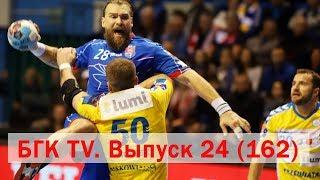 """БГК TV. Выпуск 24 (162). Жесткое поражение от """"Виве"""""""
