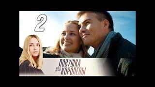 Ловушка для королевы 2 серия 2019 Русские Мелодрамы Cериал смотреть в хорошем качестве Лучшие момент