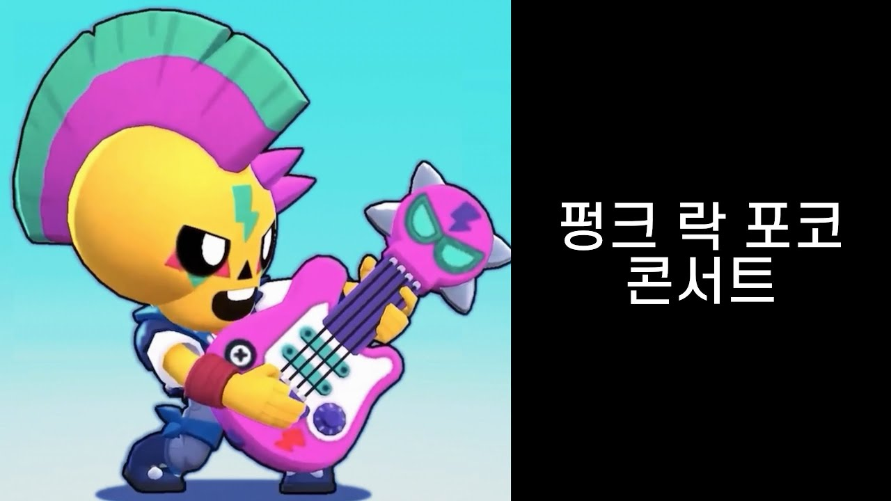 브롤스타젯: 펑크 락 포코