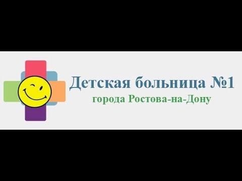 Детская больница №1 Ростова-на-Дону