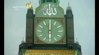 Masjid Al Haram Makkah Azan Maghrib 10 Oct.2018