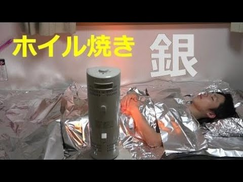 アルミホイル銀ベッドで脂肪燃焼なるか!?