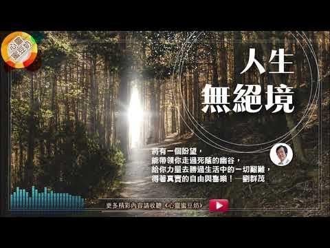 【心靈蜜豆奶】人生無絕境_復活節/劉群茂牧師_20190420