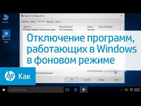Отключение программ, работающих в Windows в фоновом режиме