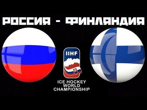 Россия Финляндия / Чемпионат Мира / Смотрим матч